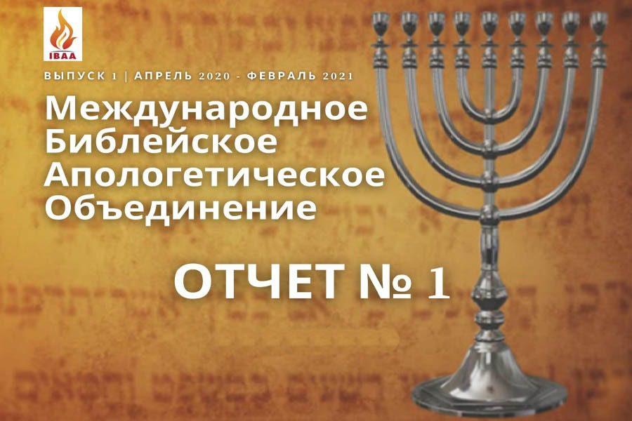 МБАО - Отчет №1