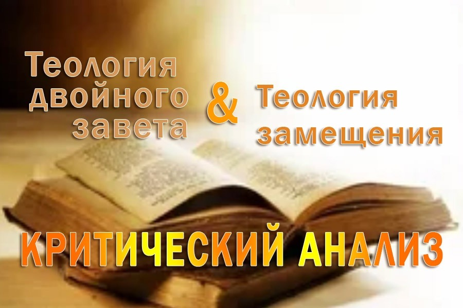 Теология замещения и Теология двойного завета