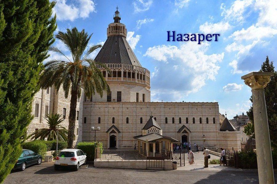 Отношение Церкви к Израилю