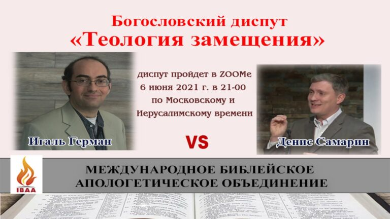Диспут Игаль Герман & Денис Самарин