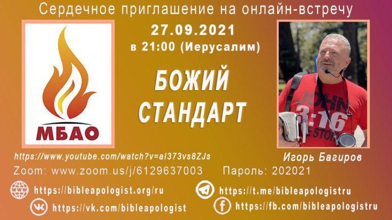 Игорь Багиров