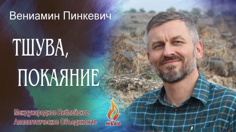 ТШУВА, ПОКАЯНИЕ - Вениамин Пинкевич