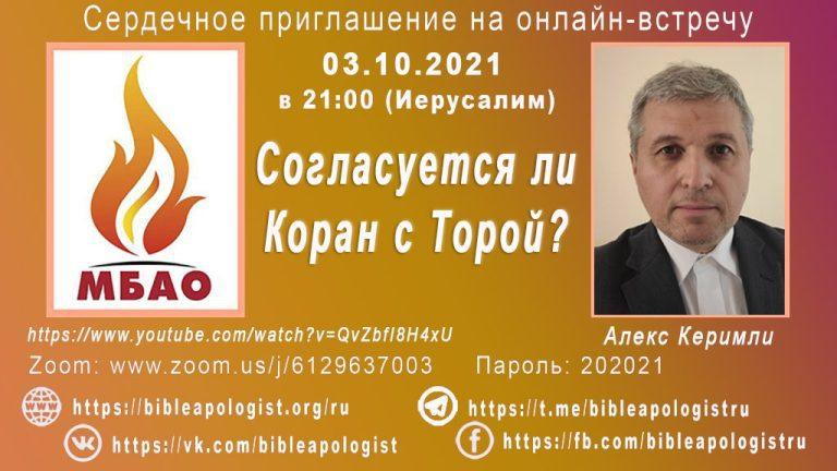Алекс Керимли